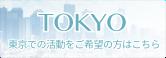 TOKYO|東京での活動をご希望の方はこちら